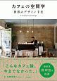 カフェの空間学 世界のデザイン手法 Site specific cafe design