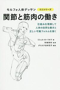 『関節と筋肉の働き モルフォ人体デッサンミニシリーズ』布施英利