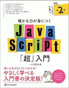 確かな力が身につくJavaScript「超」入門<第2版>