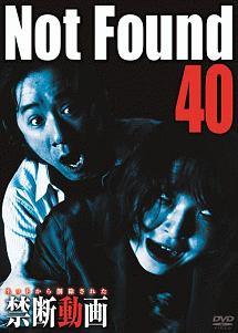 Not Found 40 -ネットから削除された禁断動画-