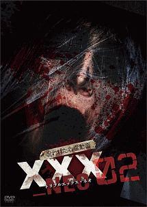 呪われた心霊動画 XXX_NEO 02