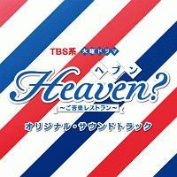 TBS系 火曜ドラマ Heaven?~ご苦楽レストラン~