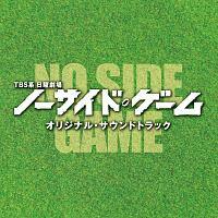 TBS系 日曜劇場 ノーサイド・ゲーム
