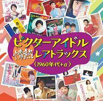 ビクターアイドル 情熱レアトラックス<1960年代+α>