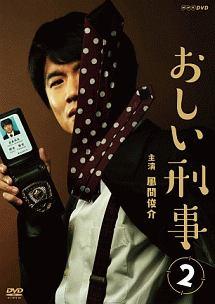 石川恋『おしい刑事』