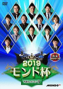 麻雀プロリーグ 2019モンド杯 予選セレクション(3)