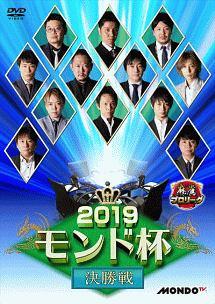 石橋伸洋『麻雀プロリーグ 2019モンド杯 決勝戦』