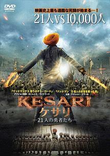 KESARI/ケサリ 21人の勇者たち