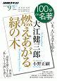 100分de名著 2019.9 大江健三郎『燃えあがる緑の木』 いま、大江文学を知る
