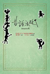 NHKEテレ「昔話法廷」制作班『昔話法廷 Season4』