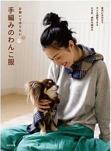 日本文芸社『お揃いで作りたい 手編みのわんこ服』