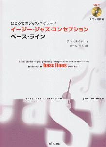『はじめてのジャズ・エチュード イージー・ジャズ・コンセプション ベースライン 入門~初級編 CD付』ジム・スナイデロ