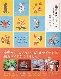 鎌倉オチビサンポ-花ごよみとめぐる旅-