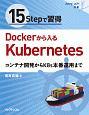 15Stepで習得 Dockerから入るKubernetes コンテナ開発からK8s本番運用まで
