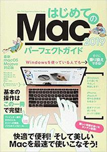 はじめてのMacパーフェクトガイド 2019