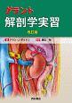 グラント 解剖学実習<改訂版>