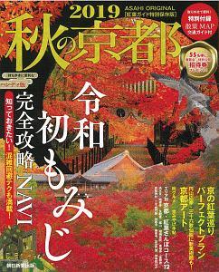 秋の京都<ハンディ版> 2019