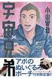 宇宙兄弟<限定版> アポのぬいぐるみポーチ付き (36)