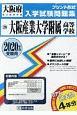 大阪産業大学附属高等学校 大阪府私立高等学校入学試験問題集 2020