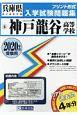神戸龍谷高等学校 2020 兵庫県私立高等学校入学試験問題集6