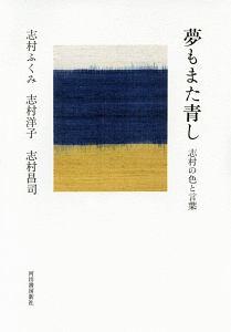 志村洋子『夢もまた青し』