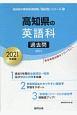 高知県の英語科過去問 高知県の教員採用試験「過去問」シリーズ 2021