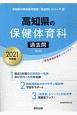 高知県の保健体育科過去問 高知県の教員採用試験「過去問」シリーズ 2021