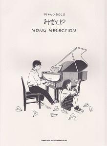 みきとP SONG SELECTION