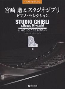 ハイ・グレード・アレンジ 宮崎駿&スタジオジブリ ピアノセレクション ソロ・アレンジ中級~上級
