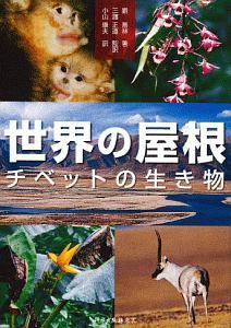 劉務林『世界の屋根 チベットの生き物』