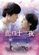 恋する十二夜 ~キミとボクの8年間~ DVD-BOX1