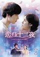 恋する十二夜 ~キミとボクの8年間~ DVD-BOX2
