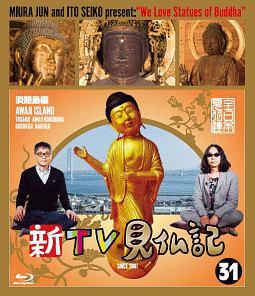 新TV見仏記 31淡路島編