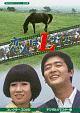 昭和の名作ライブラリー 第56集 恋人はLサイズ コレクターズDVD <デジタルリマスター版>