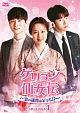 ケリョン仙女伝~恋の運命はどっち!?~ DVD-BOX2