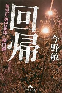 回帰 警視庁強行犯係・樋口顕