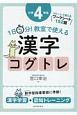 1日5分! 教室で使える漢字コグトレ 小学4年生