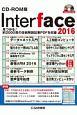 Interface<CD-ROM版> 2016 見つかる!約2000頁の技術解説記事PDFを収録
