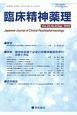 臨床精神薬理 22-9 Japanese Journal of Clini
