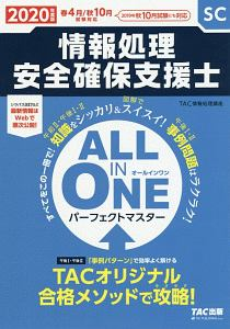 ALL IN ONE パーフェクトマスター 情報処理安全確保支援士 2020