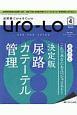 泌尿器Care&Cure Uro-Lo 24-4 2019.4 みえる・わかる・ふかくなる