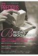 JAPAN PRECIOUS Autumn2019 ジュエリー専門誌の決定版(95)