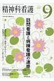 精神科看護 46-9 2019.9 (324)