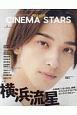 CINEMA STARS TVガイドPERSON特別編集 (3)