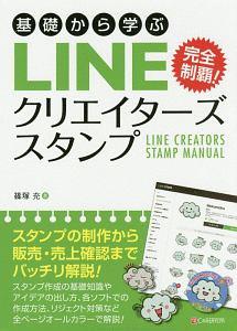 篠塚充『基礎から学ぶ LINEクリエイターズスタンプ』