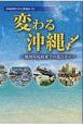 変わる沖縄 沖縄国際大学公開講座 地域環境政策学の視点から