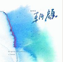 フジテレビ系ドラマ 監察医 朝顔