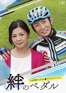 松田裕子『24時間テレビ42 ドラマスペシャル「絆のペダル」』