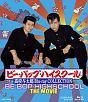 ビー・バップ・ハイスクール 高校与太郎 Blu‐ray Collection