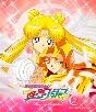 美少女戦士セーラームーンセーラースターズ Blu-ray COLLECTION 2